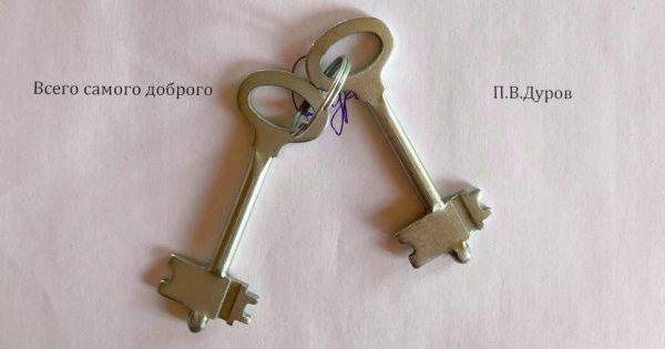 Ключи отTelegram для директора ФСБ