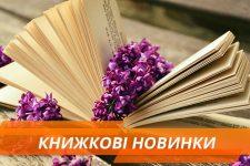 Книги українською мовою, що вийдуть у 2018 році