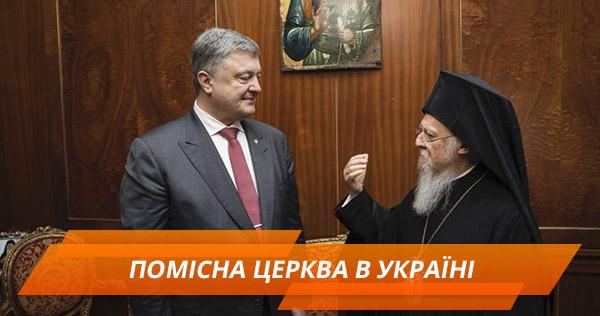 Помісна церква в Україні