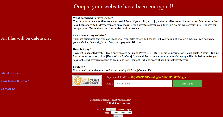 Зламаний сайт