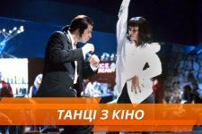 Танці з кіно