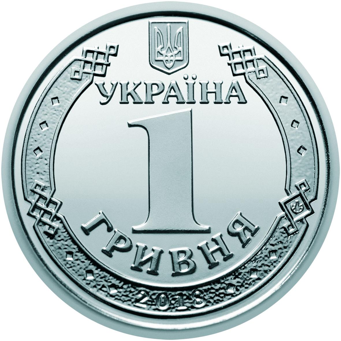 Монета 1 гривня