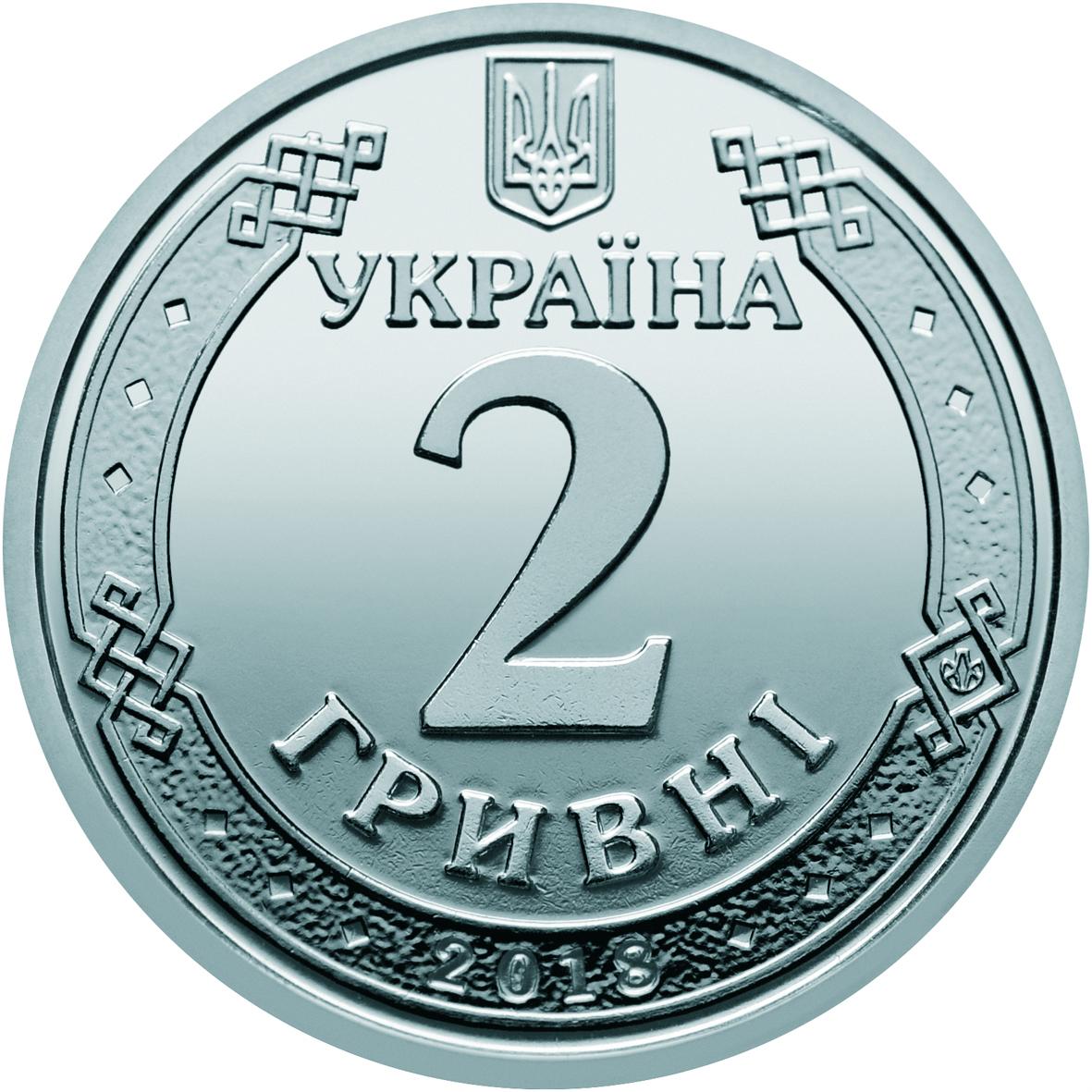 Монета 2 гривні