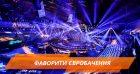 Фаворити Євробачення 2018