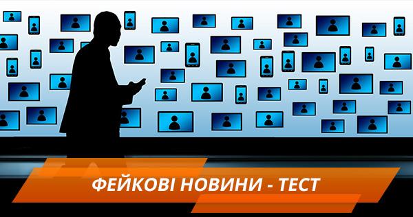 Фейкові новини - ТЕСТ