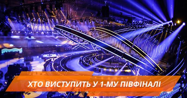 Евровидение 2018 - участники первого полуфинала