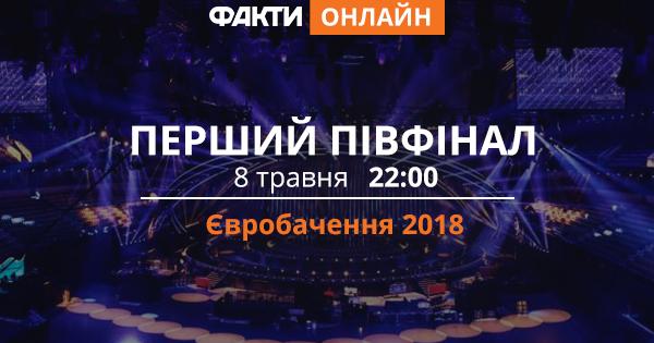 Перший півфінал Євробачення 2018