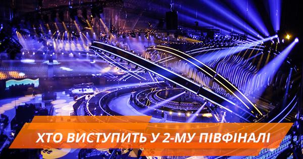 Евровидение 2018: песни участников 2 полуфинала