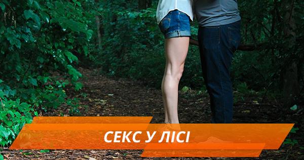 Секс у лісі