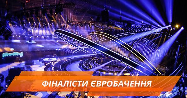Хто пройшов у фінал Євробачення 2018