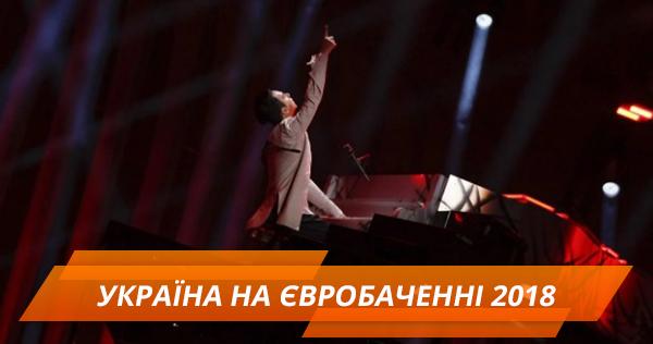 Україна на Євробаченні 2018