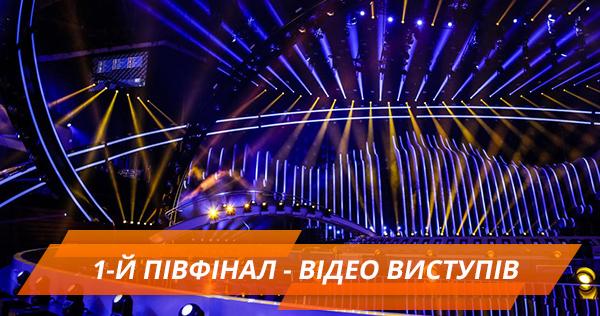 Євробачення 2018: відео виступів у першому півфіналі