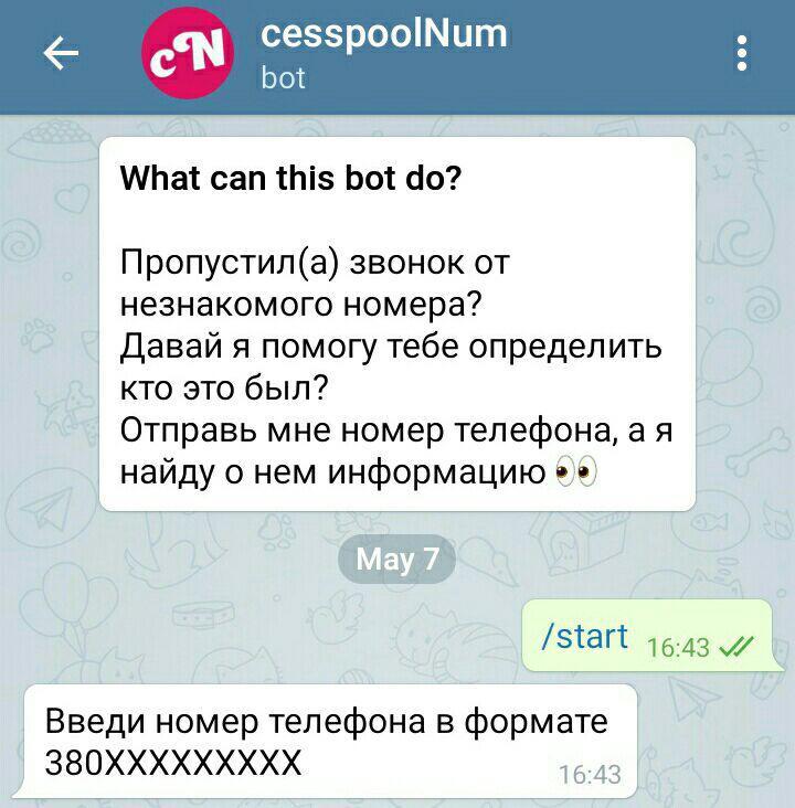 Як дізнатися прізвище людини за номером телефону в Telegram