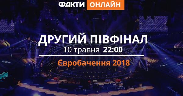 Євробачення 2018: другий півфінал (ОНЛАЙН)