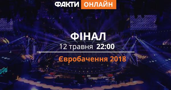 Фінал Євробачення 2018