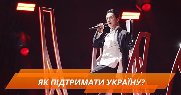 Як голосувати за Україну на Євробаченні 2018