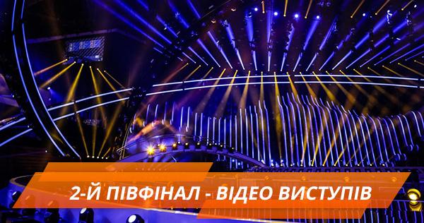 Євробачення 2018: відео виступів у другому півфіналі