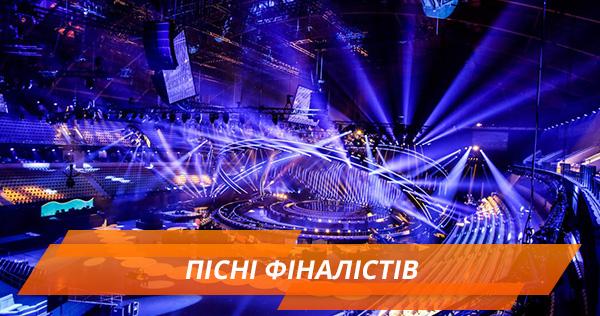 Євробачення 2018: пісні фіналістів
