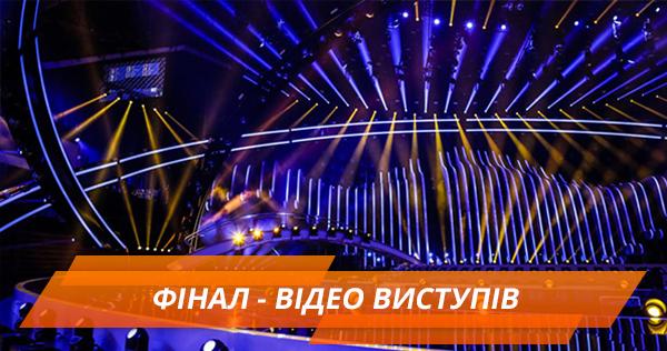 Відео виступів у фіналі Євробачення 2018