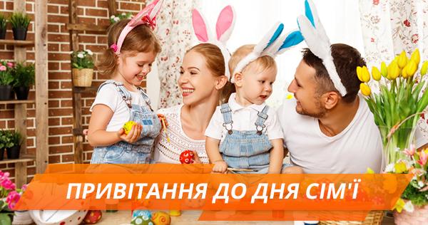 День сім'ї