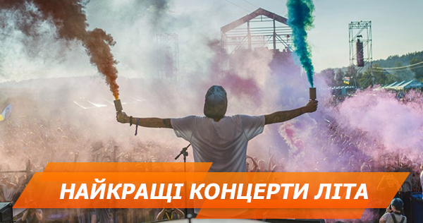 лучшие концерты лета в украине