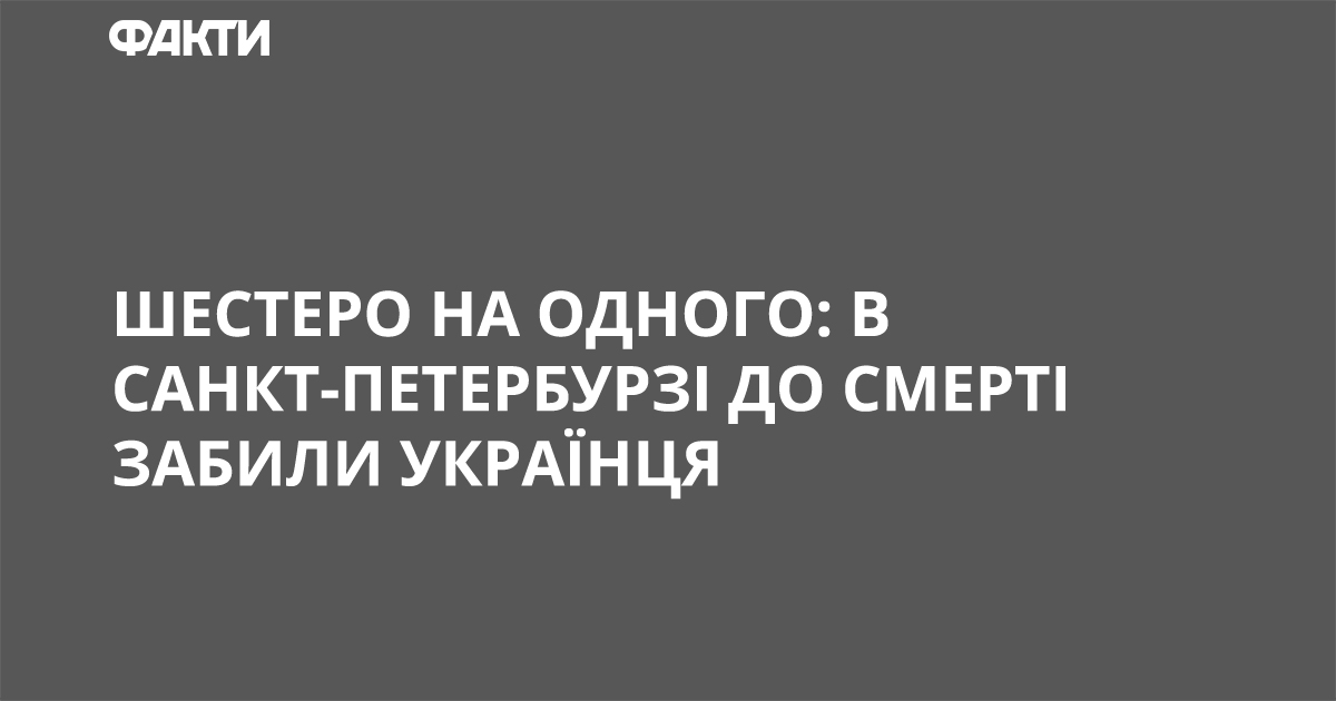«Братские» жители России вшестером забили украинца досмерти