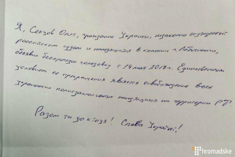 Сенцов объявил голодовку в русской колонии, готов умереть