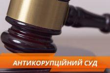 Антикорупційний суд в Україні