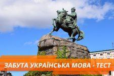 Забута українська мова - ТЕСТ
