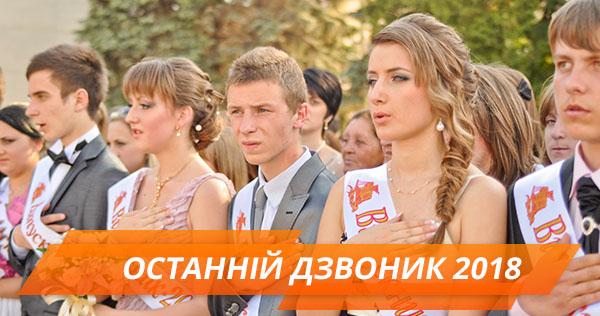Останній дзвоник в Україні пролунав для рекордно малої кількості випускників f251d341a0012