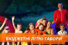 літні табори в Україні