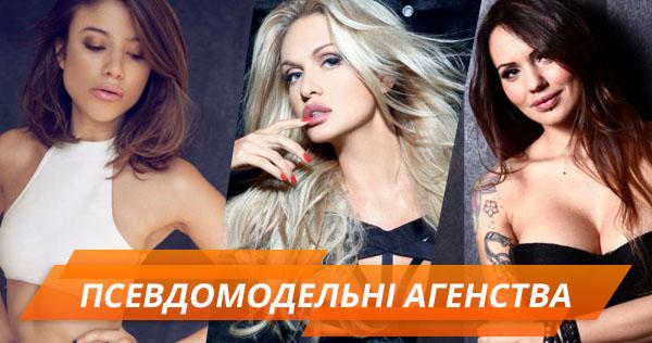 Липовые модельные агентства: как из девушек делают проституток, схемы