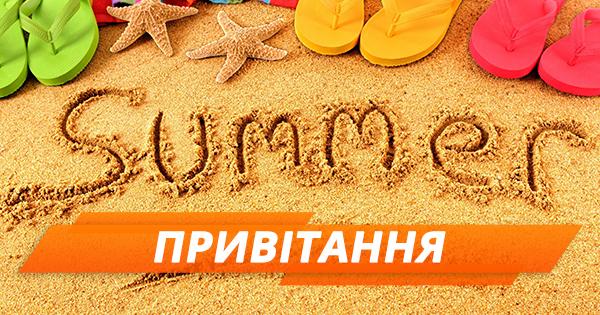 Поздравления с первым Днем лета (с) 88