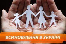 Всиновлення в Україні
