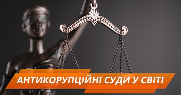 Рада підтримала створення Антикорупційного суду