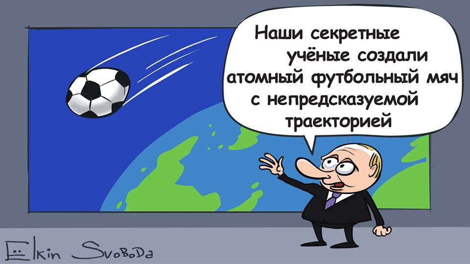 ЧС з футболу в Росії - Путін