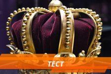 Що ви знаєте про монархів - ТЕСТ