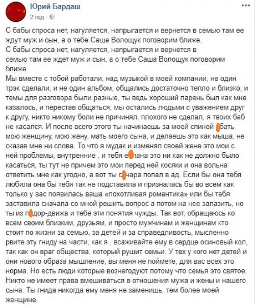 Юрій Бардаш звинуватив Луну у зраді