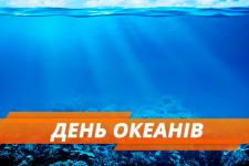 Всемирный день океанов: что грозит планете и как ее уберечь