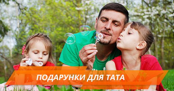 День батька в Україні