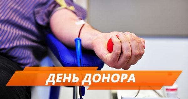 День донора: где сдавать кровь, требования, противопоказания и ...