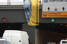 Плакат на підтримку Сенцова