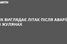 Аварія літака в Жулянах