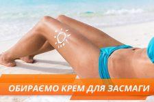 Як обрати сонцезахисний крем