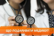 Що подарувати медику