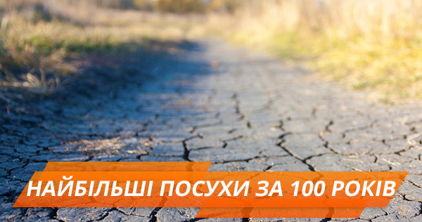 Посуха в Україні
