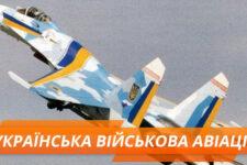 Українська військова авіація