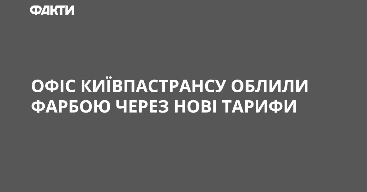 Напад на Київпастранс