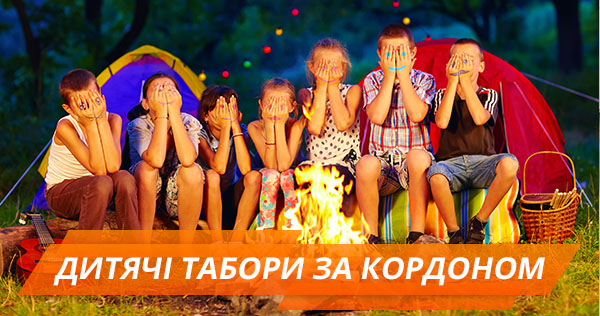 бюджетні дитячі табори за кордоном