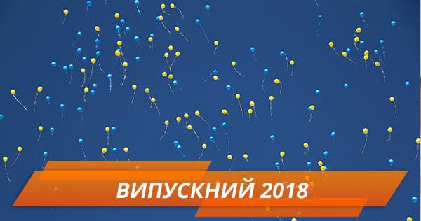 Картинки по запросу випускний 2018